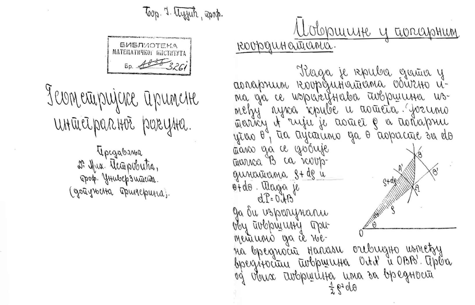 Notes by student Borivoje Pujić from professor Petrović's lectures held in 1910–1914. (Mathematical Institute of SASA)