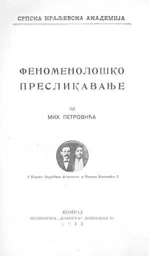 The front cover page of the book Phenomenological Transposition, published in 1933. (Digital Legacy of Mihailo Petrović)